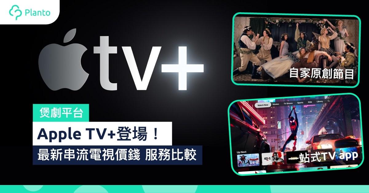 【訂閱消費】蘋果推Apple TV+    最新串流電視月費比較