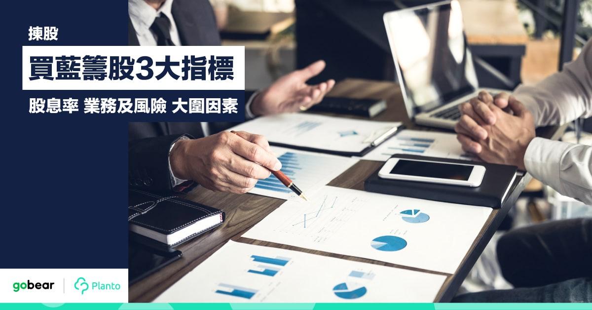 【揀股】買藍籌股3大指標