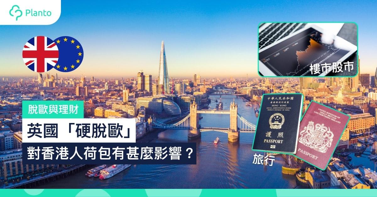 【Brexit】英國「硬脫歐」對香港人荷包有甚麼影響?