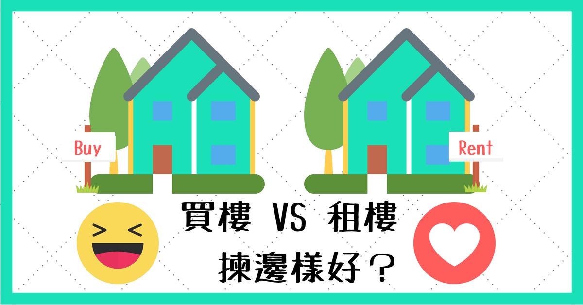 【安居置業】買樓VS租樓:5大重要考慮因素