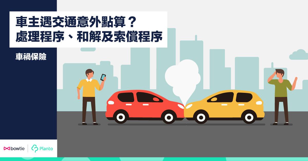 【車禍保險】車主遇交通意外點算?處理程序、和解及索償程序