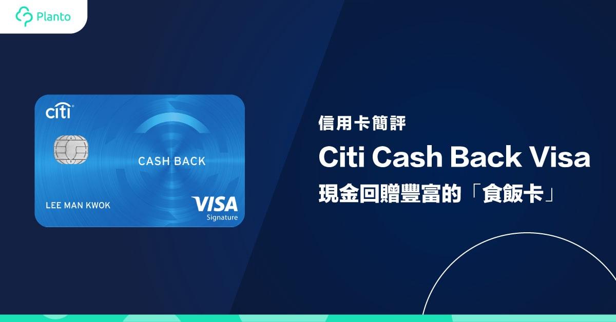 【信用卡簡評】Citi Cash Back信用卡:現金回贈豐富的「食飯卡」