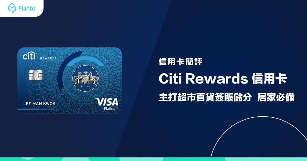 【信用卡簡評】Citi Rewards信用卡:主打超市百貨簽賬儲分  居家必備