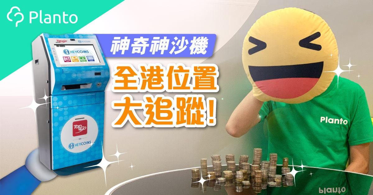【儲錢心得】化硬幣為儲蓄!神沙車服務時間地點