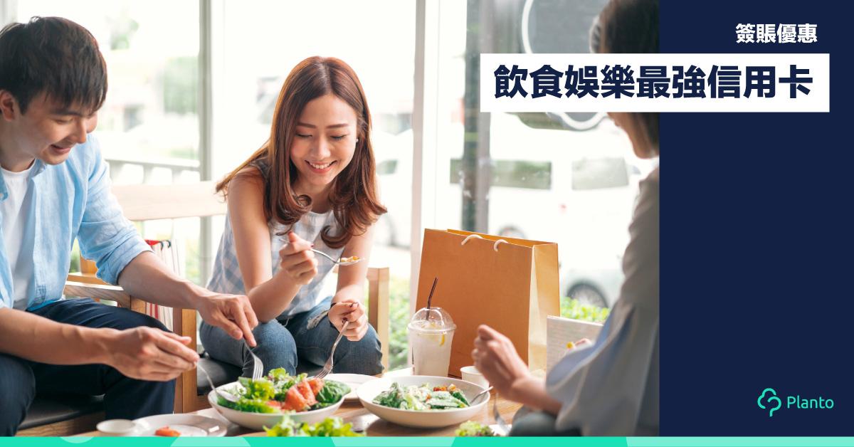 【食飯簽賬】餐飲娛樂  最強信用卡優惠