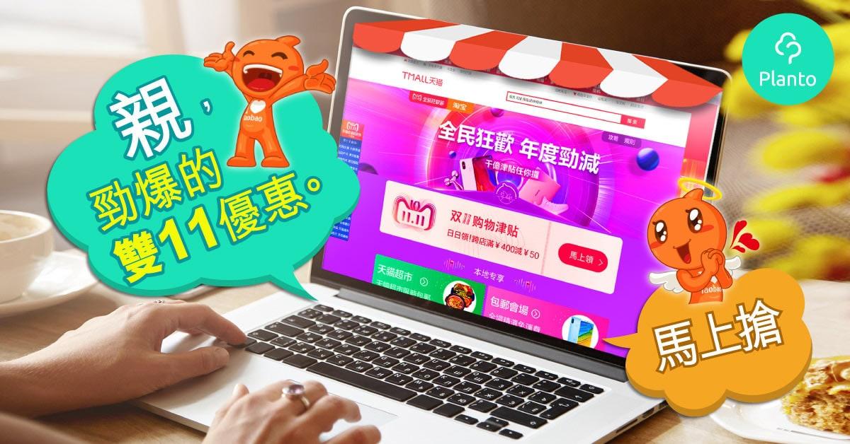 【慳錢攻略】買定唔買?精選雙十一網店優惠  睇完再諗!