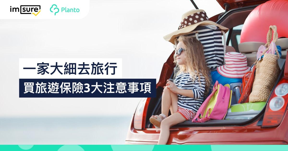 【imSure】 一家大細去旅行    買旅遊保險3大注意事項