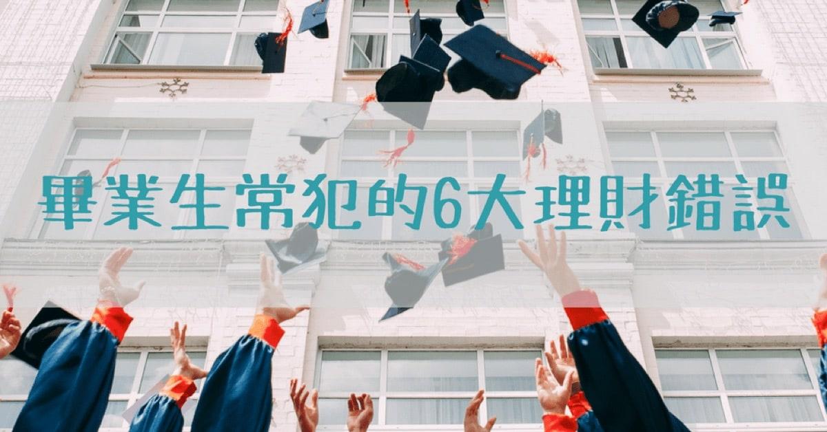 【職場新手】香港畢業生常犯的6大理財錯誤