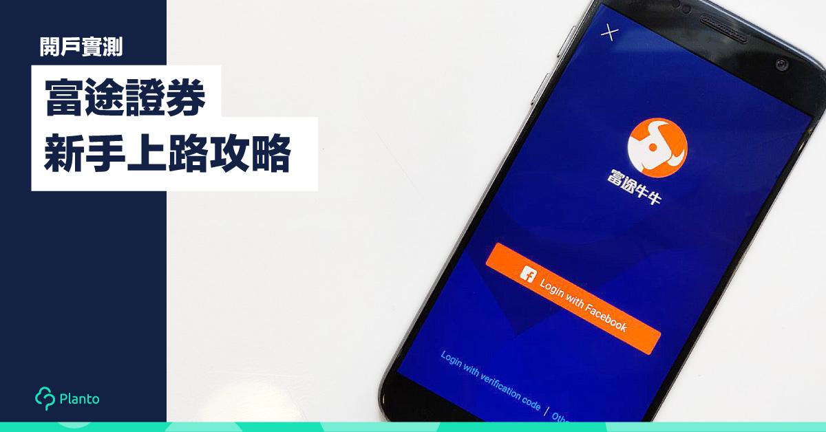 富途牛牛〡富途證券Futu Securities開戶、買賣港股/美股攻略