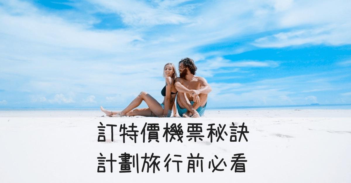 【旅遊預算】擇日搶特價機票 飛日本、泰國點先最抵?