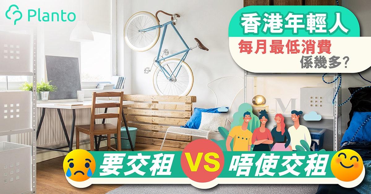 【香港生存學】年輕人每月最低消費係幾多?租金係儲錢最大敵人