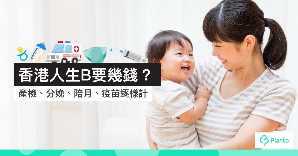【生B預算】香港生仔女開支    產檢、分娩、陪月、疫苗收費逐樣計    公立私家醫院比較