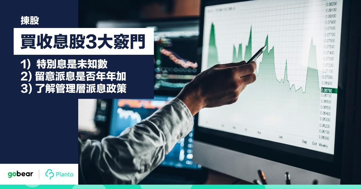 【揀股】買收息股3大竅門