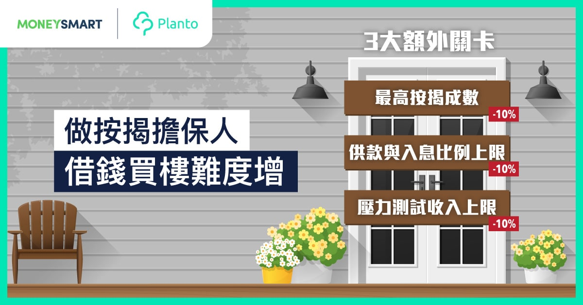 【置業須知】做按揭擔保人  借錢買樓難度增