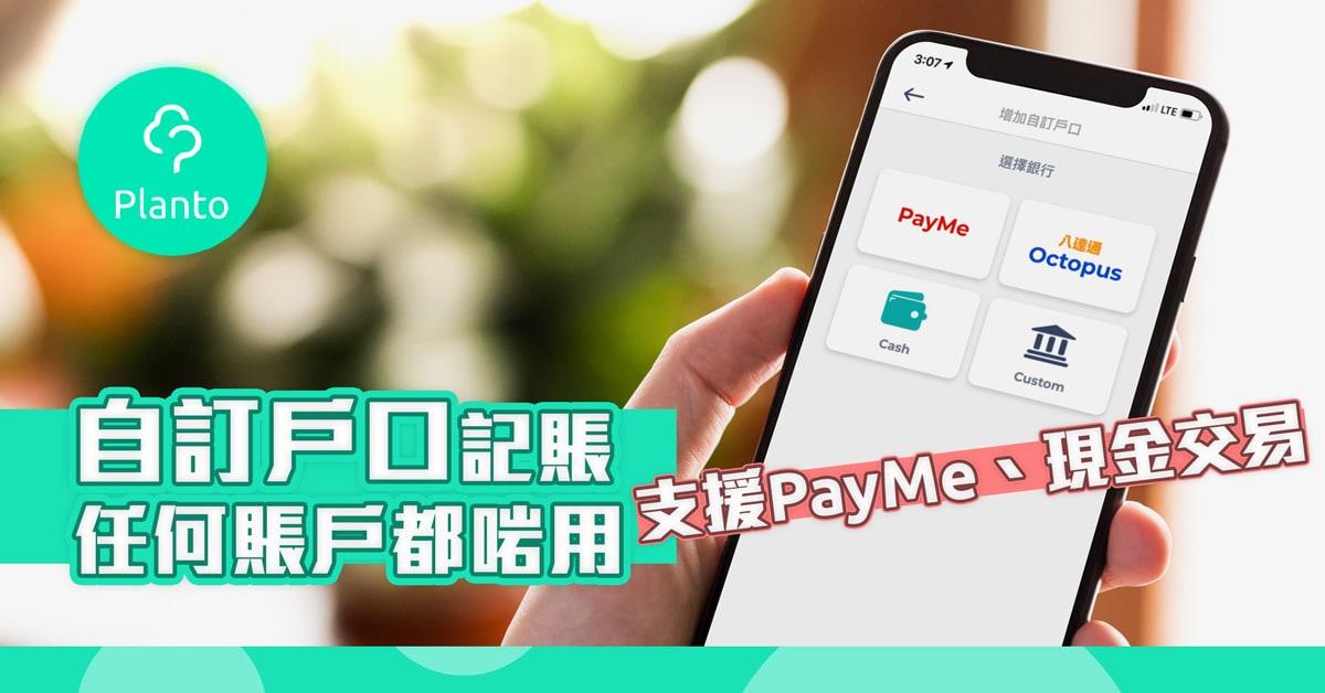 【記錄支出】自訂戶口記賬  支援PayMe、現金交易 任何賬戶都啱用