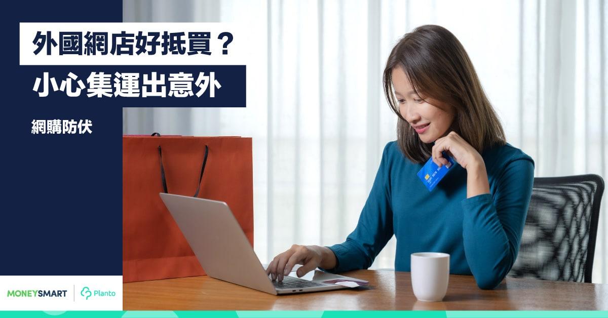 【網購防伏】外國網店好抵買?小心集運出意外