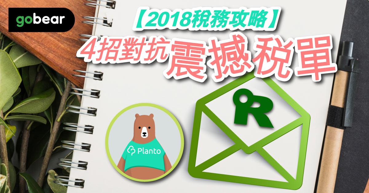 【2018稅務攻略】4招對抗震撼稅單