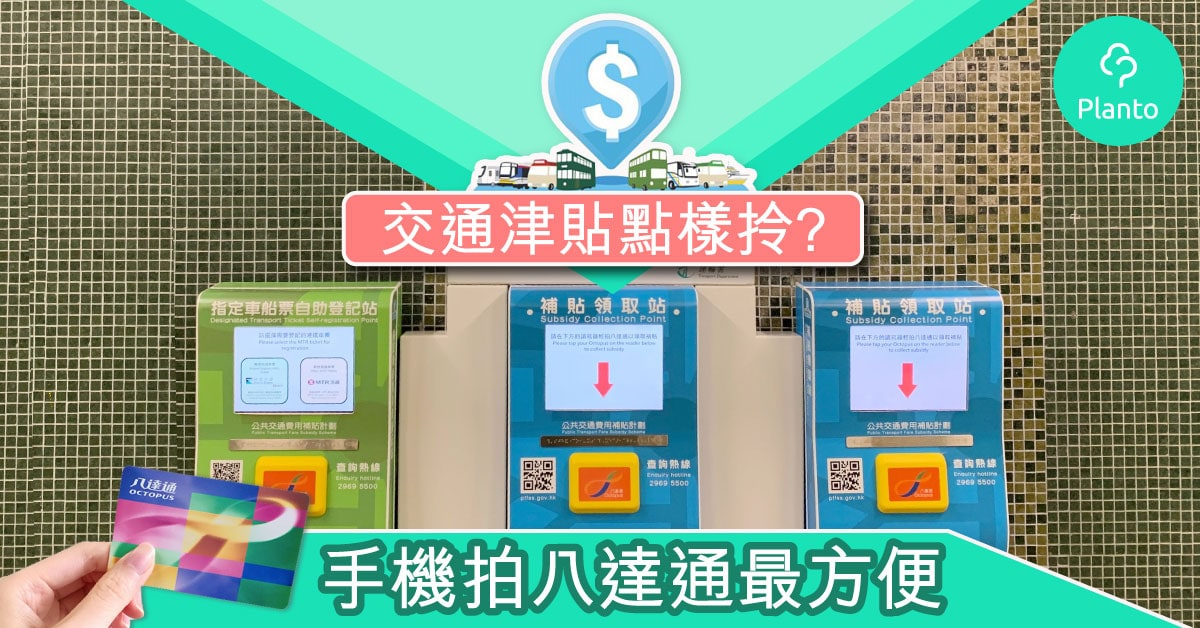 【交通津貼】點領取交通費補貼?手機app拍八達通最方便