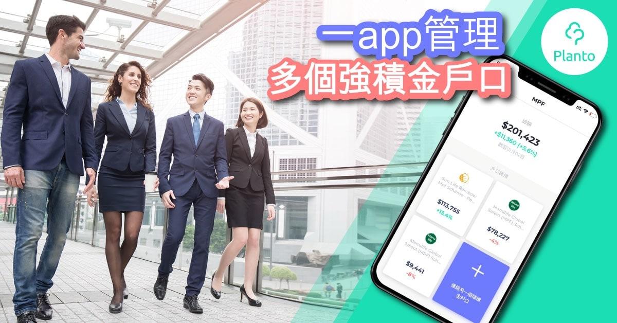 【MPF教學】全港首創!一app管理多個強積金戶口  免申請整合賬戶