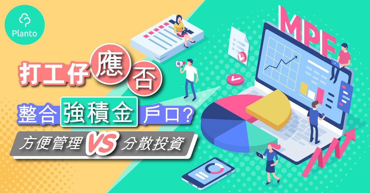 【MPF教學】打工仔應否整合強積金戶口?方便管理VS分散投資