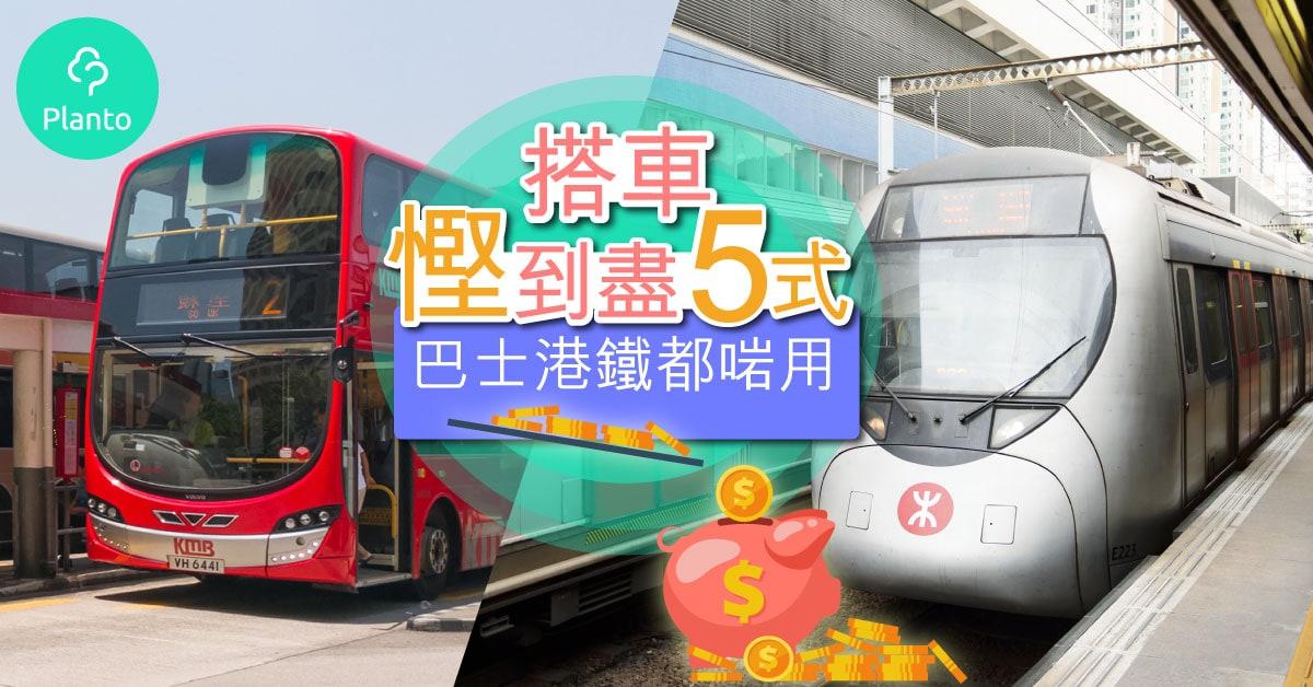 【2019儲錢貼士】慳錢搭車5式  巴士港鐵都啱用