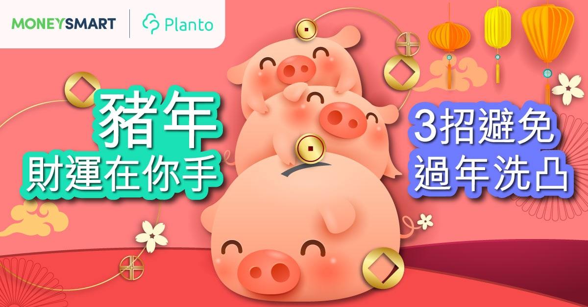 【Planto X MoneySmart】豬年財運在你手  3招避免過年洗凸