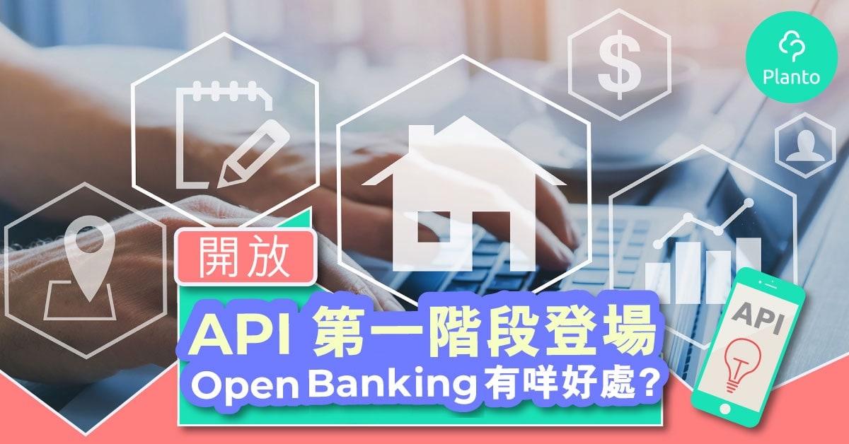 【開放銀行】開放API第一階段登場  Open Banking有咩好處?