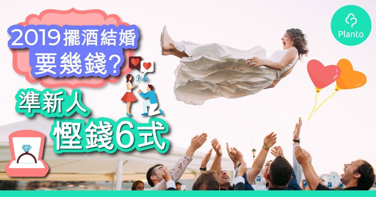 【婚禮預算】2019擺酒結婚要幾錢?準新人慳錢6式