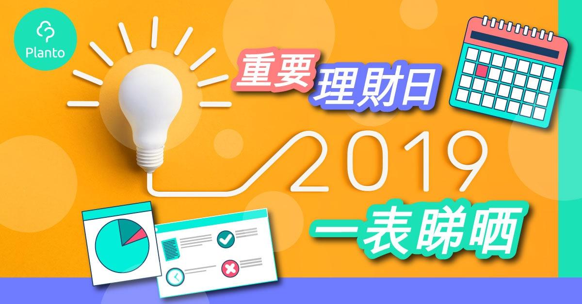 【理財Calendar】2019重要理財日一表睇晒  香港打工仔專用