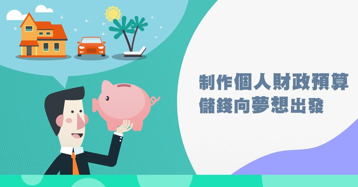 【理財心得】制作個人財政預算   儲錢向夢想出發