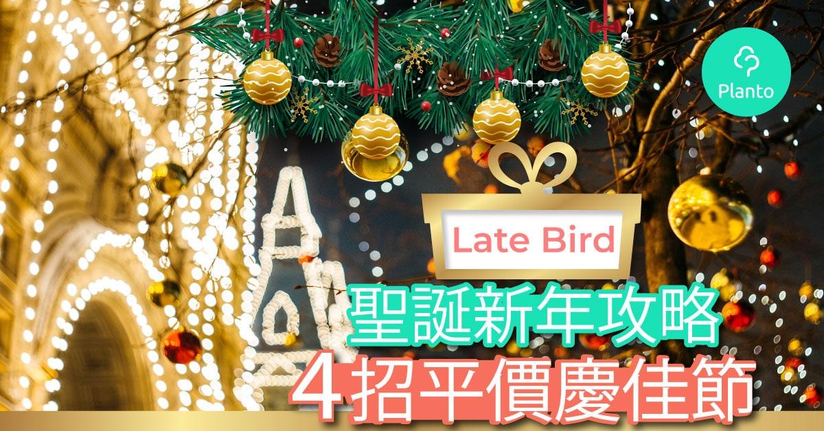 【告別2019】聖誕新年樣樣貴?4招慳住慶節!