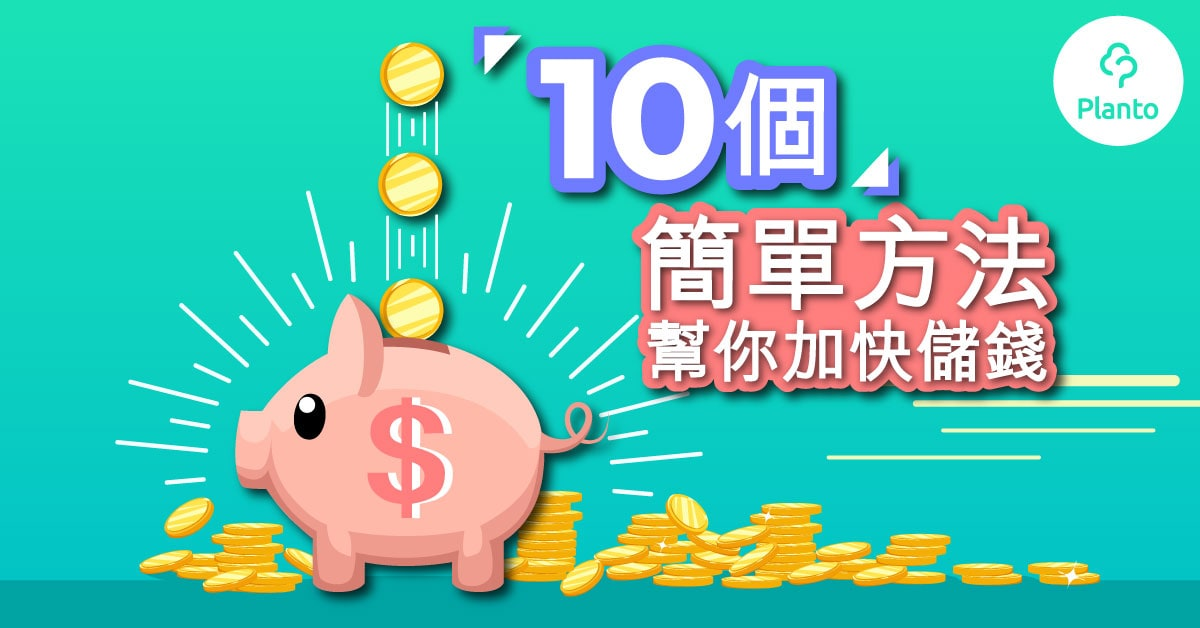 【理財目標】10個簡單方法  助你加快儲錢 擺脫月光族