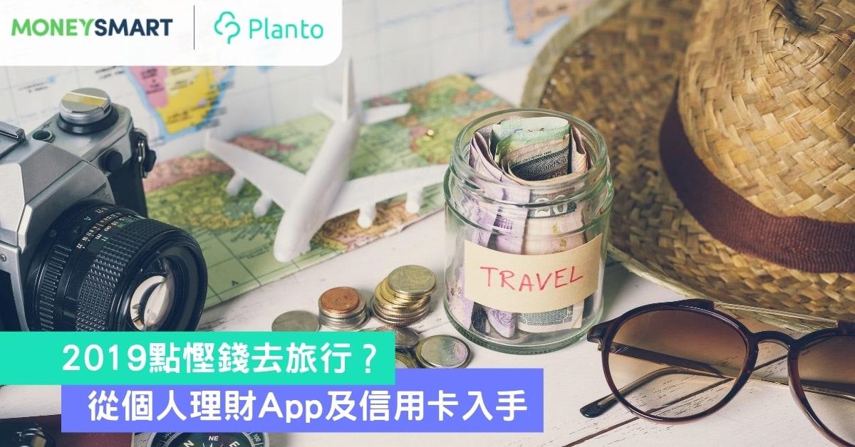 【Planto X MoneySmart】2019點慳錢去旅行?從理財App及信用卡入手