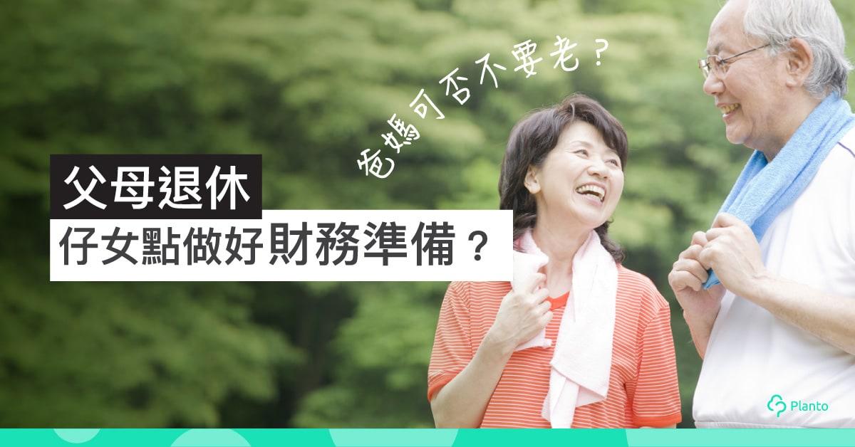 【爸媽可否不要老?】父母退休  仔女點為家人及自己做好財務準備?