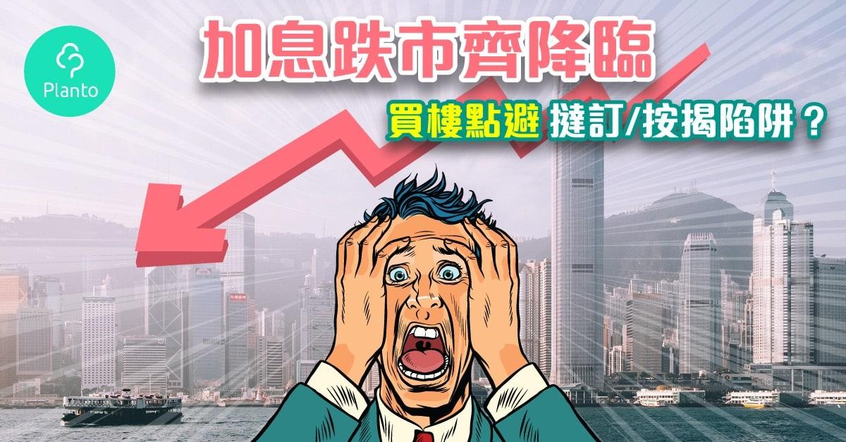 【上車置業】加息跌市齊降臨 買樓點避撻訂/按揭陷阱?