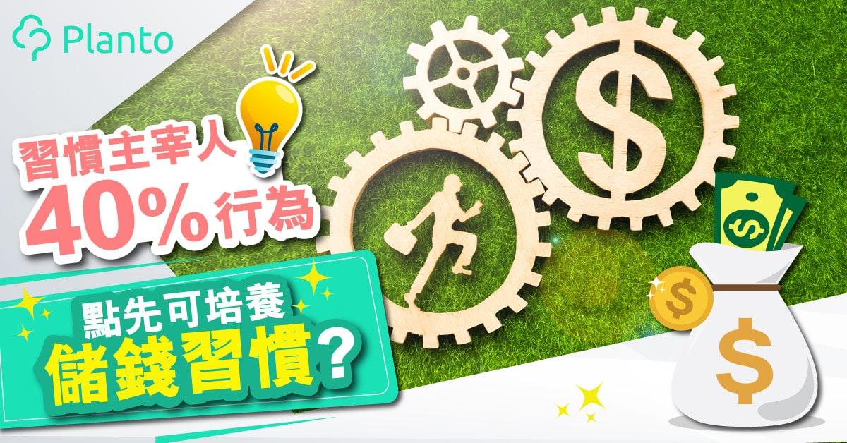【儲蓄入門】習慣主宰人40%行為!4招培養儲錢習慣