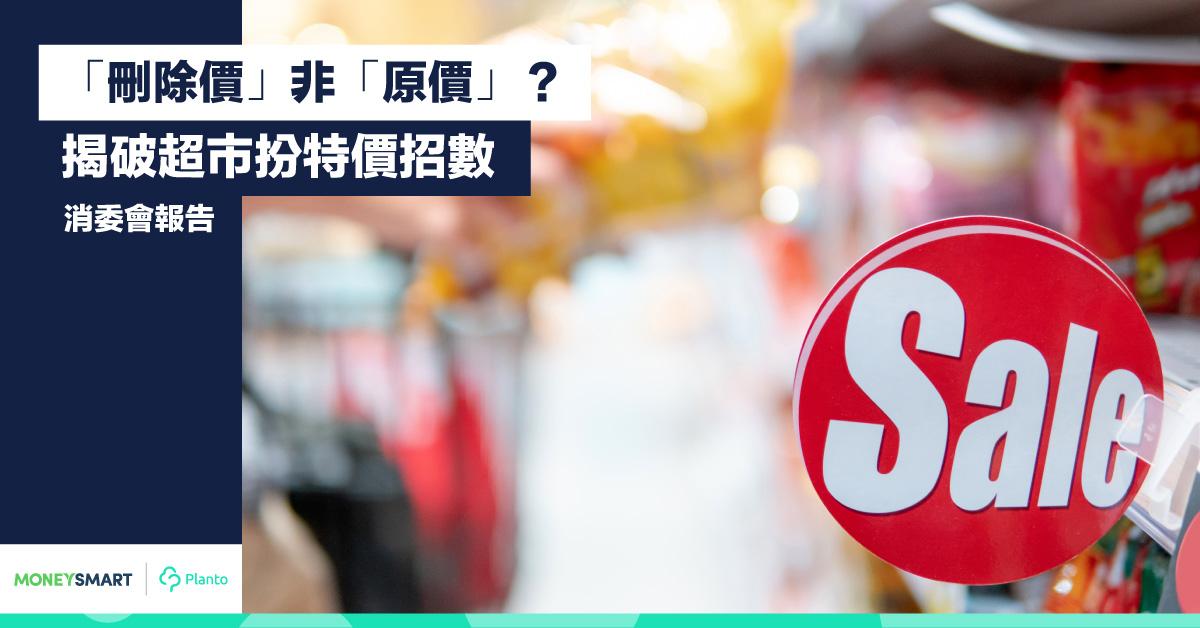 【消委會報告】「刪除價」不等於「原價」  揭破超市扮特價招數