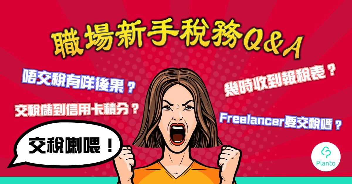 【交稅喇喂】職場新手稅務Q&A  解答報稅/交稅疑難