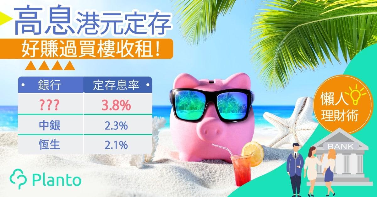 【佛系投資】好賺過買樓收租!零風險高息港元定存推介