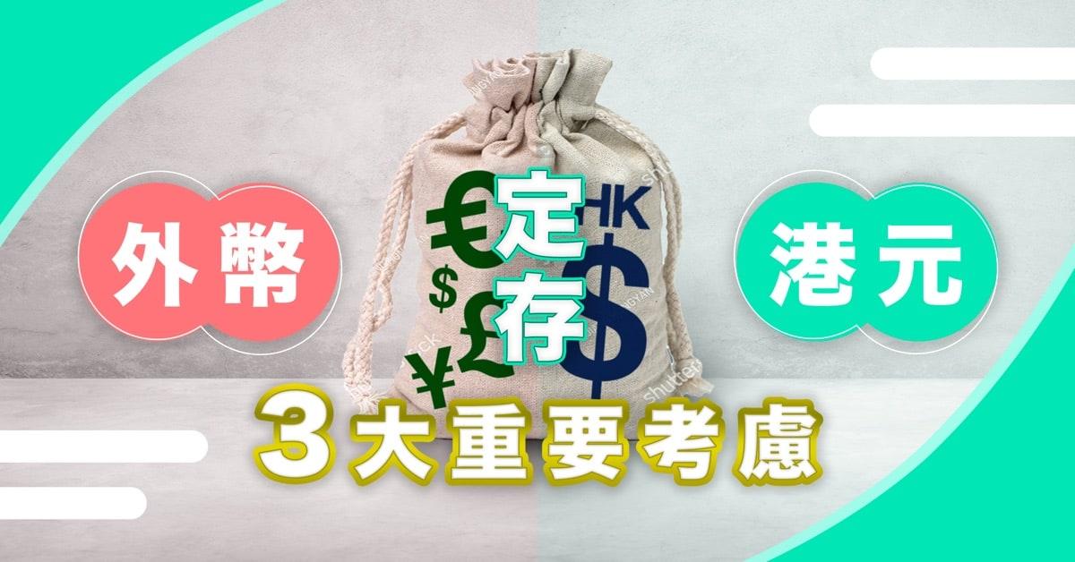 【投資入門】外幣定存與港元定存:3大重要考慮
