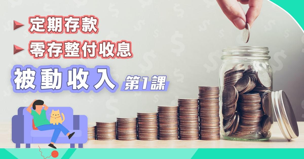 【投資入門】定期存款/零存整付收息  被動收入第一課