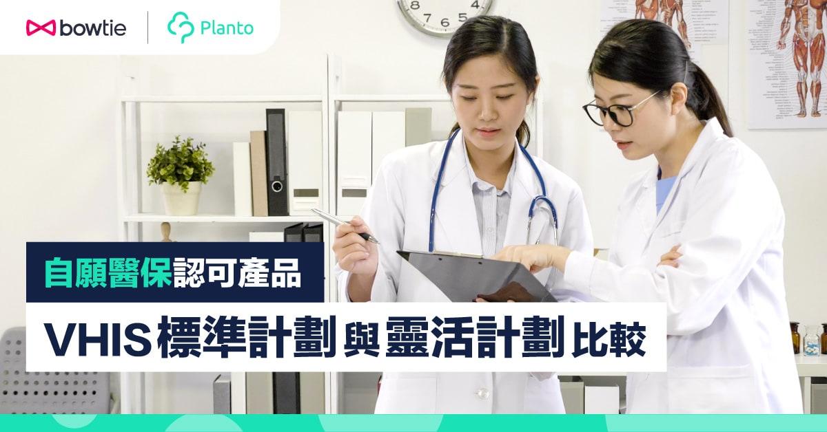 自願醫保認可產品〡VHIS「標準計劃」與「靈活計劃」有咩分別?