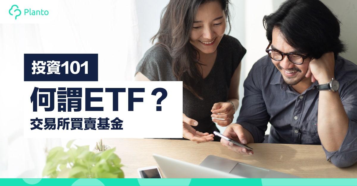 【交易所買賣基金】何謂ETF?了解買賣方式及好處