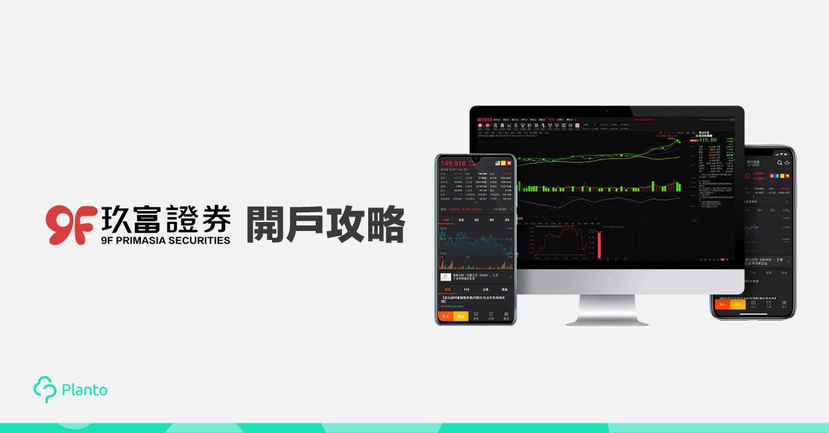 【免佣+送股】9F玖富證券開戶、收費、智能機械人評測