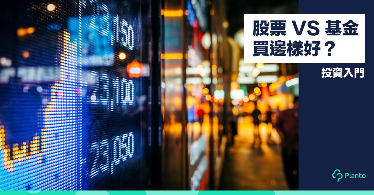 【基金入門】股票VS基金:有咩分別?投資者點揀好?