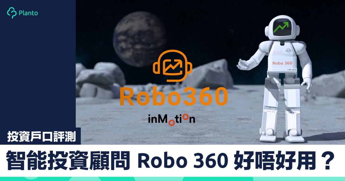 【投資戶口評測】智能投資顧問 Robo 360好唔好用?