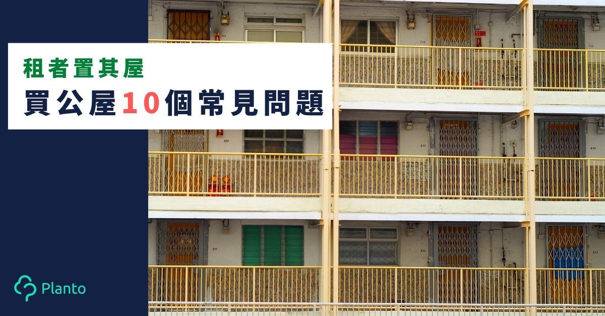 【租者置其屋】買公屋10個常見問題    申請/按揭/維修/轉售 一文了解