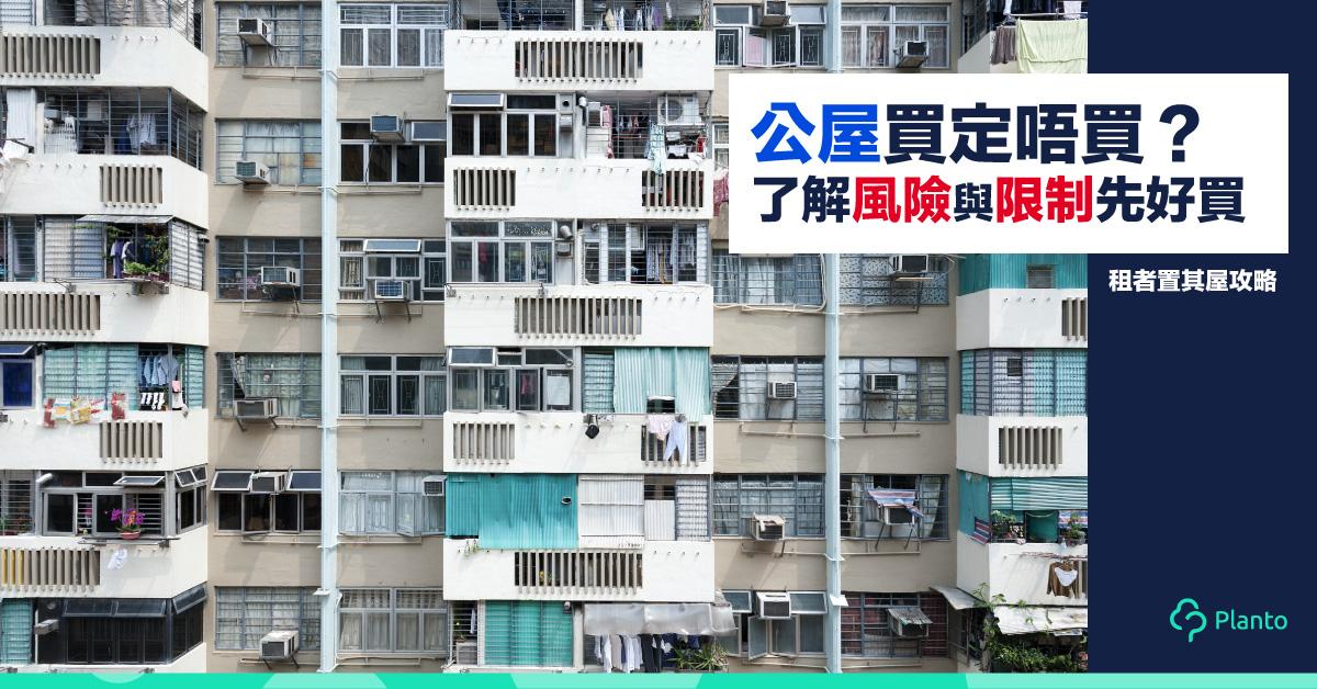 【租者置其屋攻略.下篇】公屋買定唔買?諗清楚風險與限制先好買