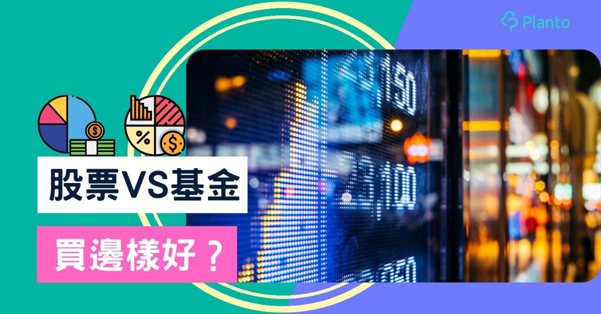 基金入門〡股票VS基金:有咩分別?投資者點揀好?