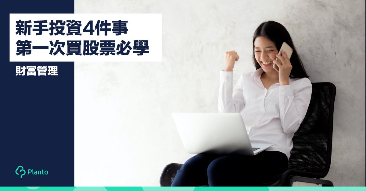 【財富管理】新手投資4件事    第一次買股票必學